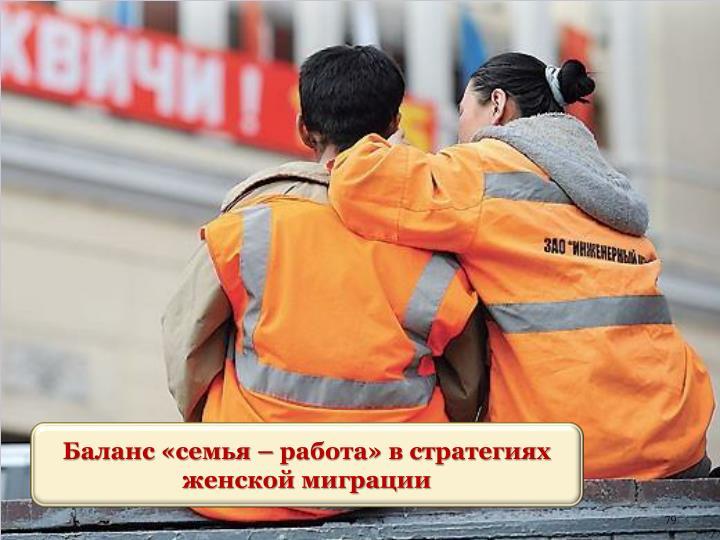 Баланс «семья – работа» в стратегиях женской миграции