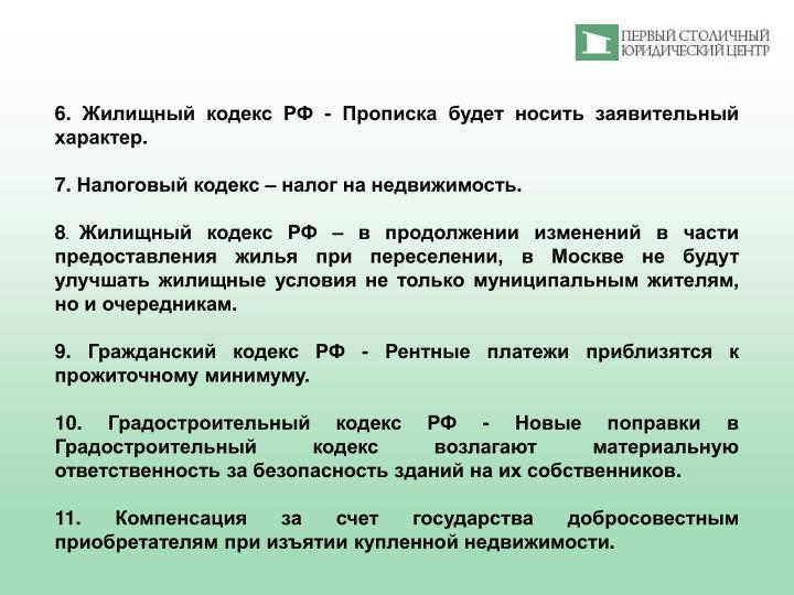 6. Жилищный кодекс РФ - Прописка будет носить заявительный характер.