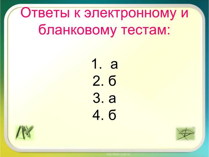 Ответы к электронному и бланковому тестам:
