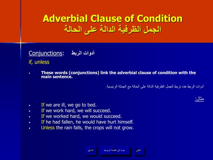 Adverbial Clause of Condition
