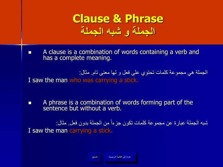 Clause & Phrase