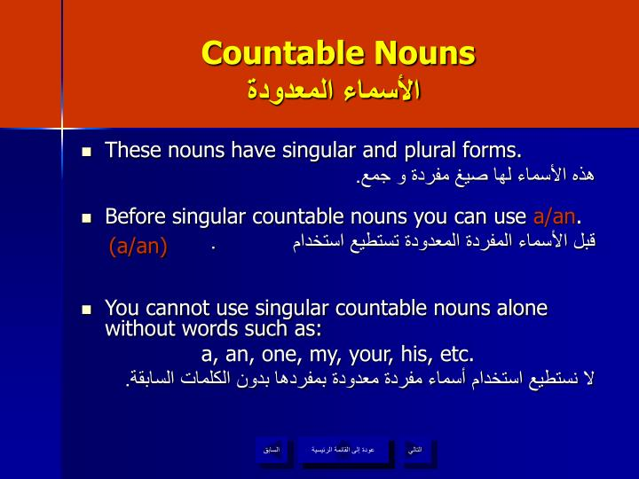 Countable Nouns