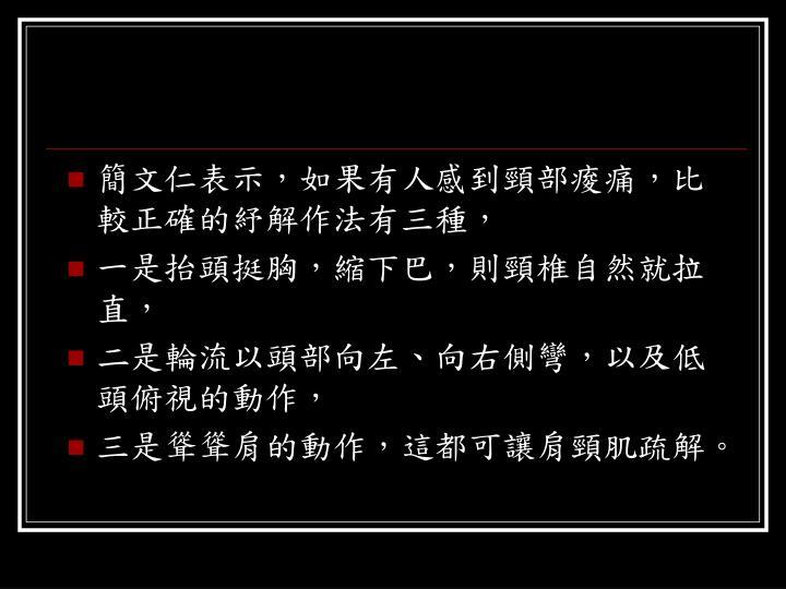 簡文仁表示,如果有人感到頸部痠痛,比較正確的紓解作法有三種,