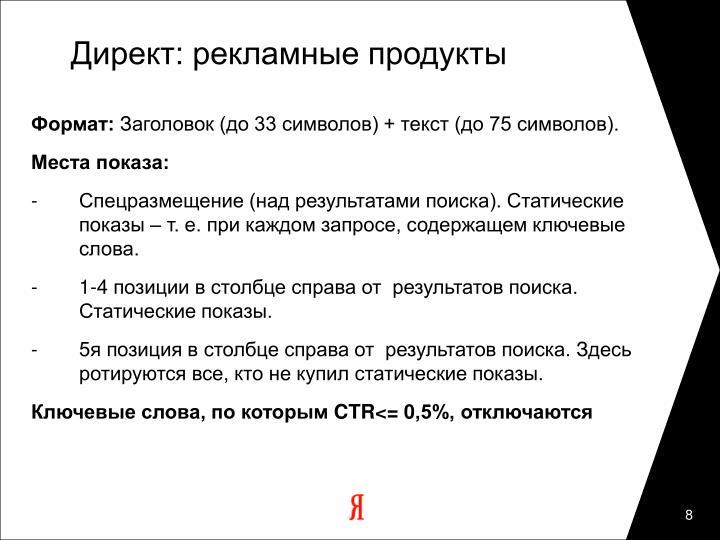 Директ: рекламные продукты