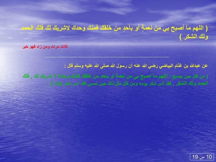 ( اللهم ما أصبح بي من نعمةٍ أو بأحدٍ من خلقك فمنك وحدك لاشريك لك فلك الحمد ولك الشكر )