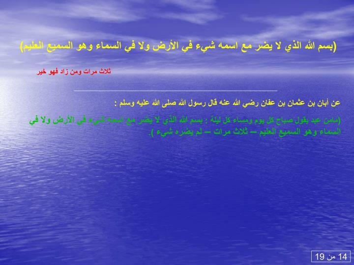 (بسم الله الذي لا يضر مع اسمه شيء في الأرض ولا في السماء وهو السميع العليم)
