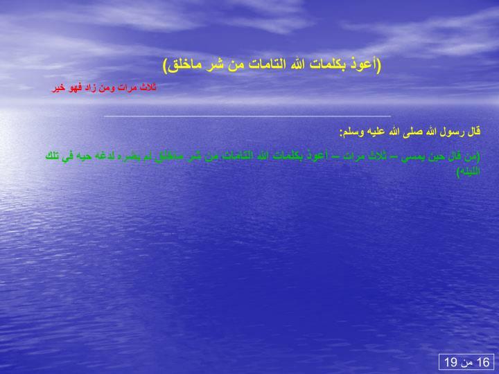(أعوذ بكلمات الله التامات من شر ماخلق)