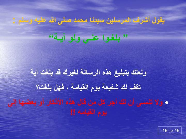 يقول أشرف المرسلين سيدنا محمد صلى الله عليه وسلم