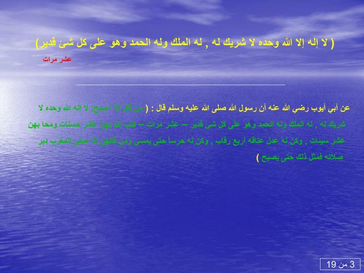 ( لا إله إلا الله وحده لا شريك له , له الملك وله الحمد وهو على كل شئ قدير)