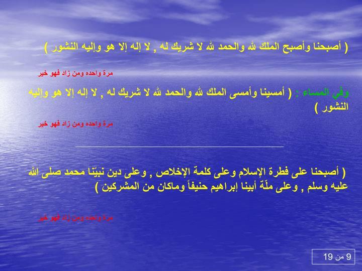 ( أصبحنا وأصبح الملك لله والحمد لله لا شريك له , لا إله إلا هو وإليه النشور )