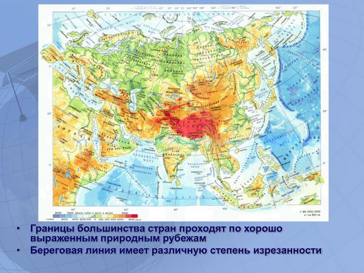 Границы большинства стран проходят по хорошо выраженным природным рубежам