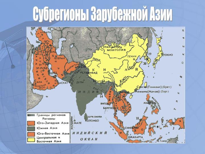 Субрегионы Зарубежной Азии