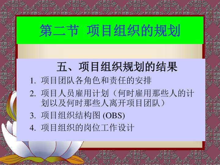 第二节  项目组织的规划
