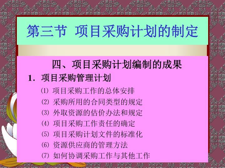 第三节  项目采购计划的制定