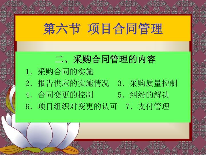 第六节  项目合同管理