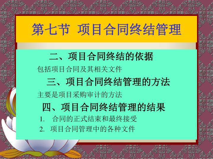 第七节  项目合同终结管理