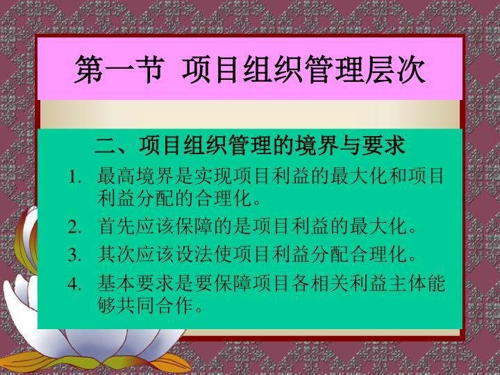第一节  项目组织管理层次