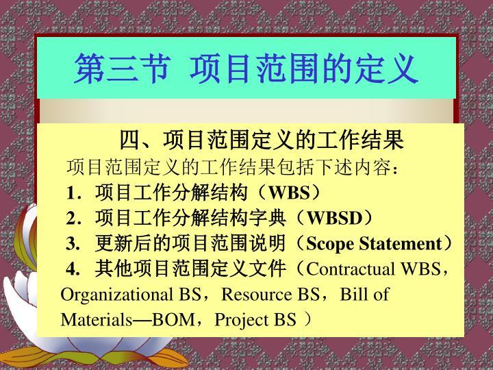 第三节  项目范围的定义