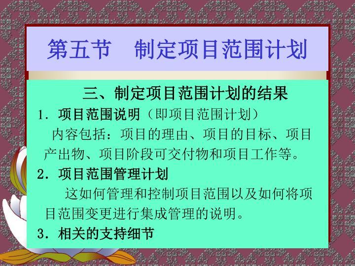 第五节    制定项目范围计划