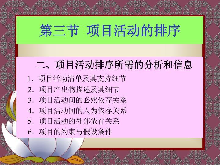 第三节  项目活动的排序