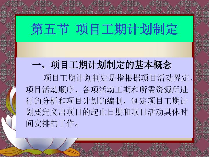 第五节  项目工期计划制定