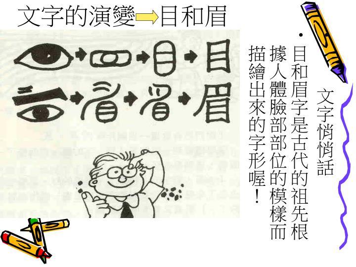 文字的演變   目和眉