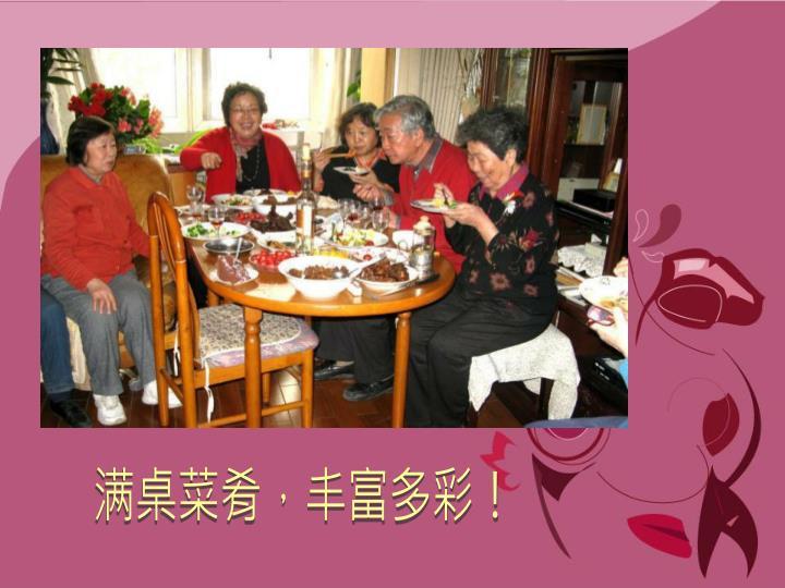 满桌菜肴,丰富多彩!
