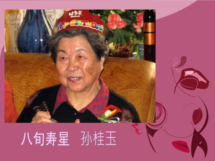 八旬寿星   孙桂玉