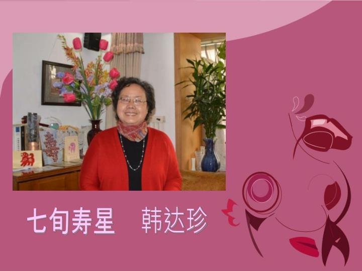 七旬寿星    韩达珍