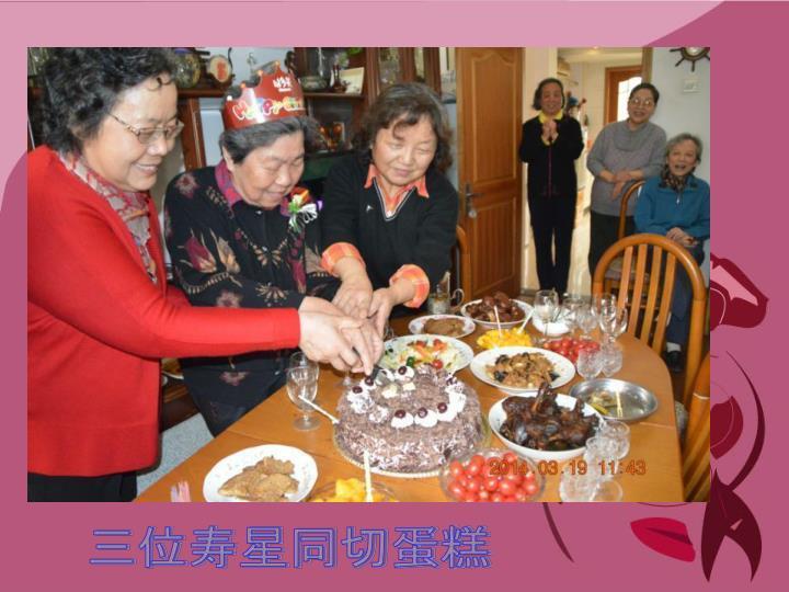 三位寿星同切蛋糕