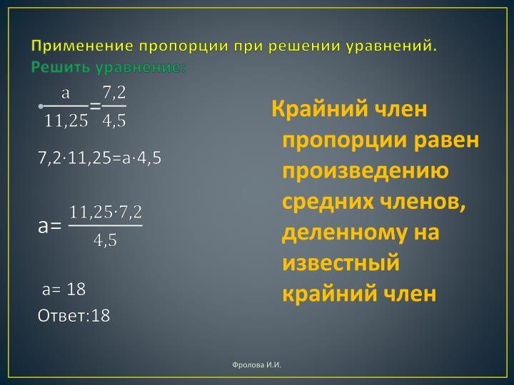 Применение пропорции при решении уравнений.