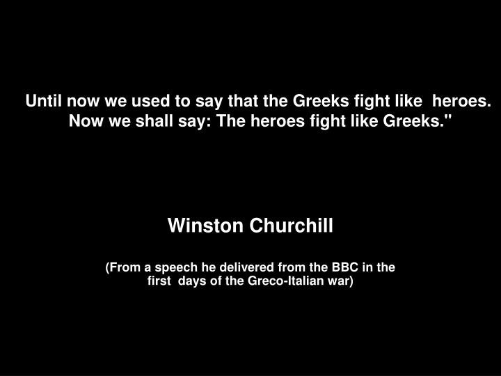 Until now we used to say that the Greeks fight like  heroes.