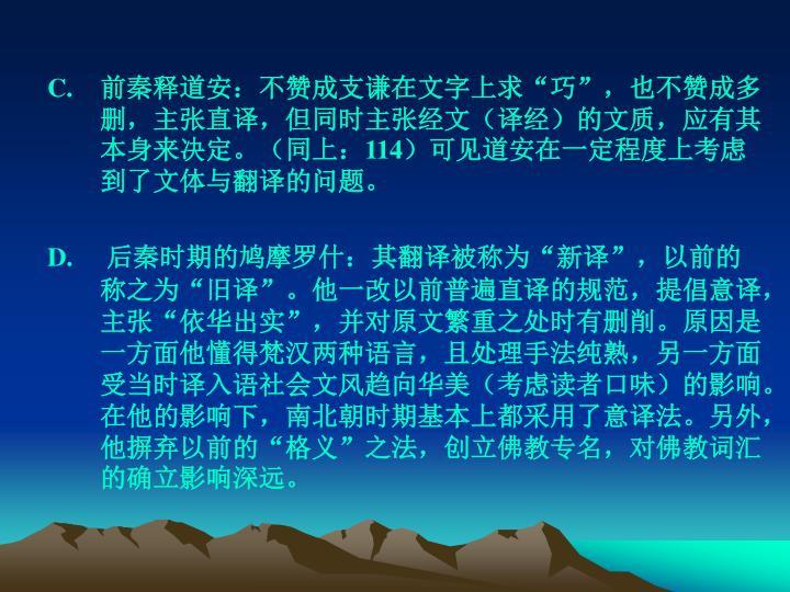 """前秦释道安:不赞成支谦在文字上求""""巧"""",也不赞成多删,主张直译,但同时主张经文(译经)的文质,应有其本身来决定。(同上:"""