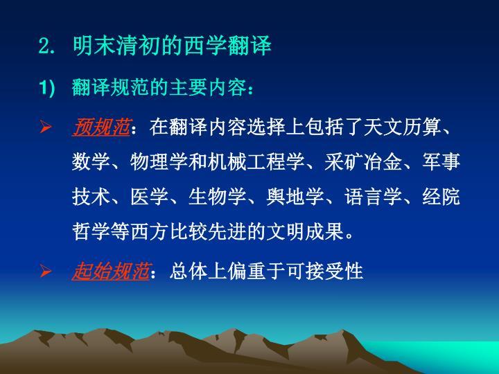 明末清初的西学翻译
