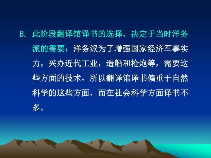 此阶段翻译馆译书的选择,决定于当时洋务派的需要: