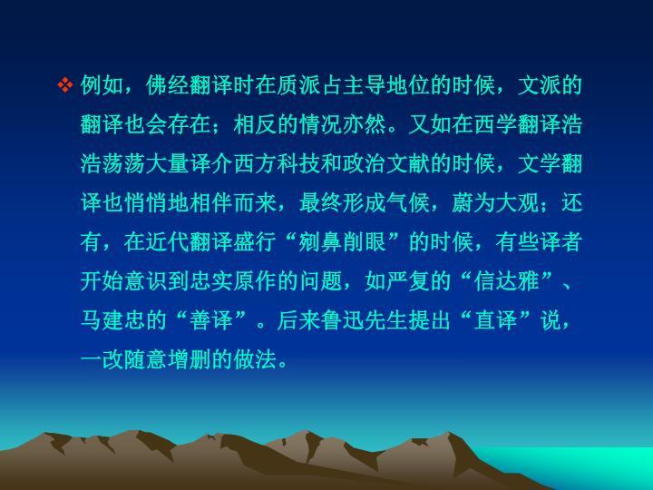 例如,佛经翻译时在质派占主导地位的时候,文派的翻译也会存在;相反的情况亦然。又如在西学翻译浩浩荡荡大量译介西方科技和政治文献的时候,文学翻译也悄悄地相伴而来,最终形成气候,蔚为大观;还有,在近代翻译盛行