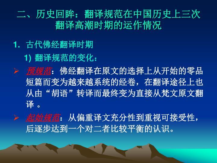 二、历史回眸:翻译规范在中国历史上三次翻译高潮时期的运作情况