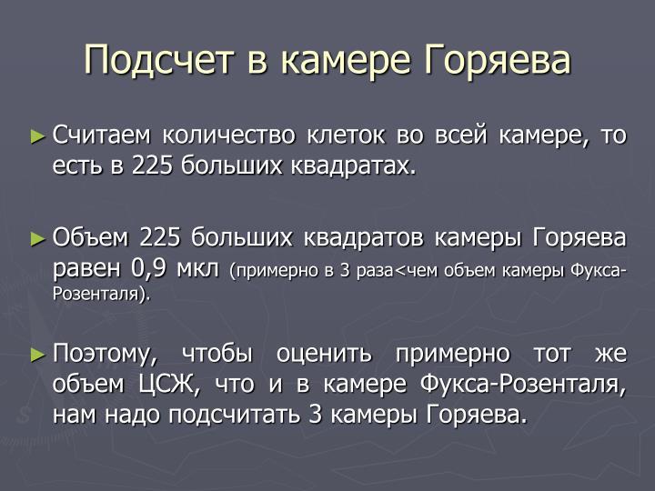 Подсчет в камере Горяева