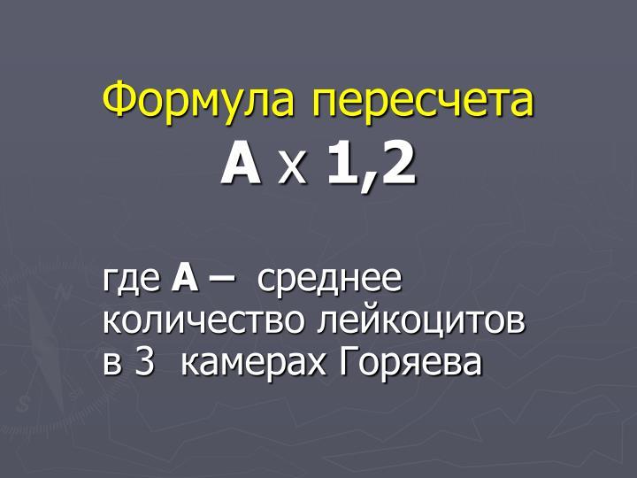 Формула пересчета