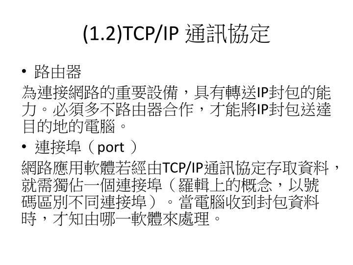 (1.2)TCP/IP