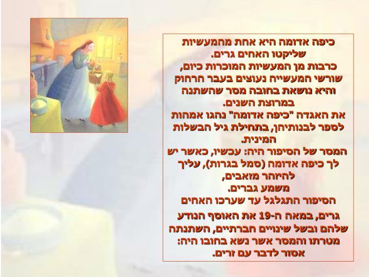 כיפה אדומה היא אחת מהמעשיות שליקטו האחים גרים.