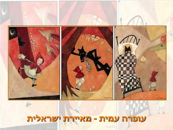 עופרה עמית - מאיירת ישראלית