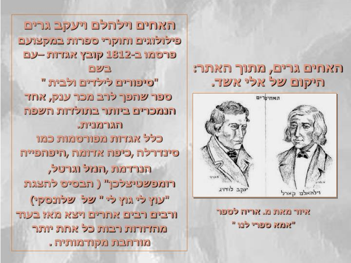 האחים וילהלם ויעקב גרים