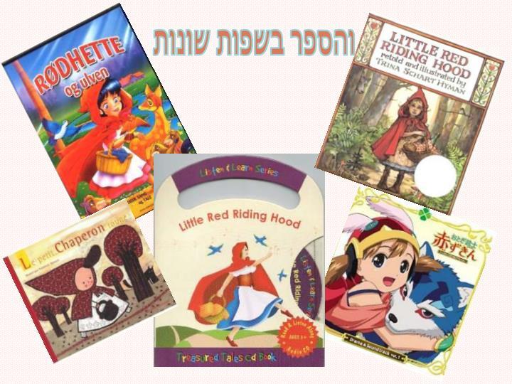 והספר בשפות שונות