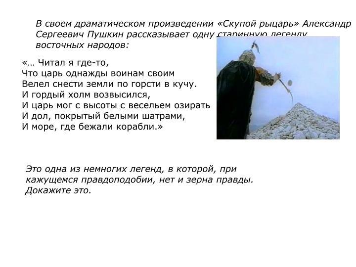 В своем драматическом произведении «Скупой рыцарь» Александр Сергеевич Пушкин рассказывает одну старинную легенду восточных народов: