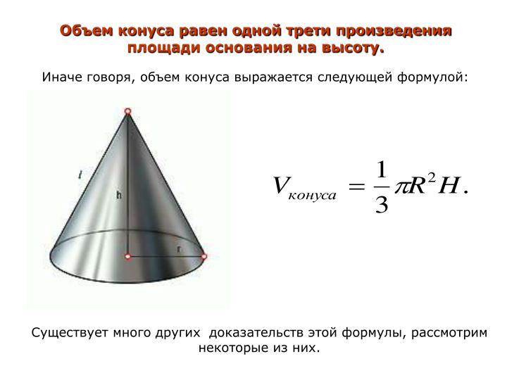 Объем конуса равен одной трети произведения площади основания на высоту.