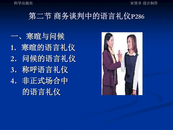 第二节 商务谈判中的语言礼仪