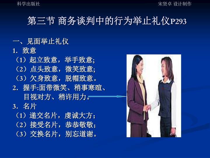 第三节 商务谈判中的行为举止礼仪