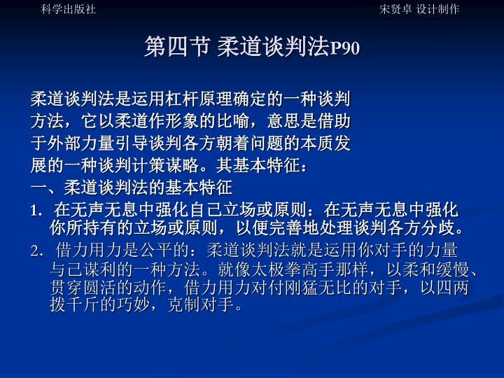 第四节 柔道谈判法