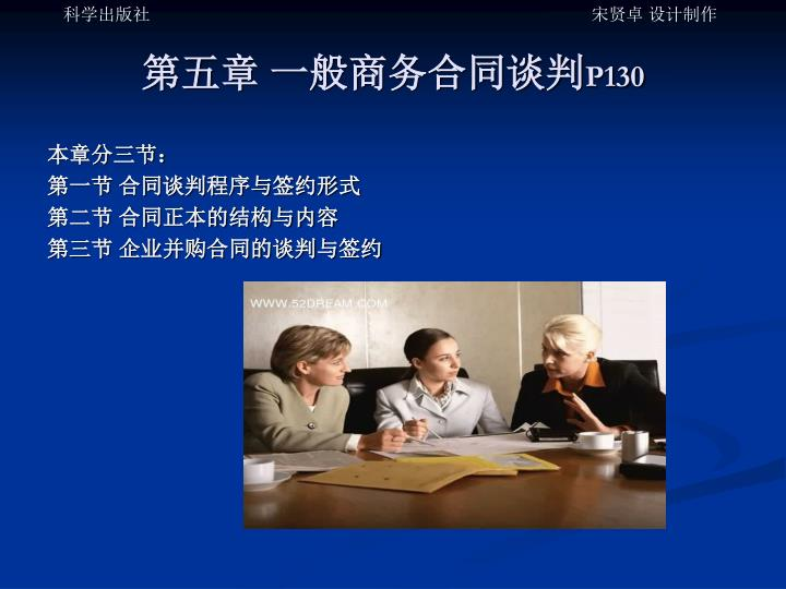 第五章 一般商务合同谈判